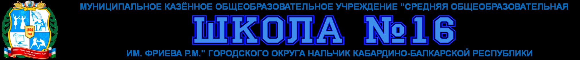 МКОУ «СОШ №16 им. Фриева Р.М.» г.о. Нальчик КБР